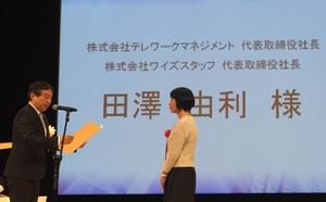 総務大臣賞受賞