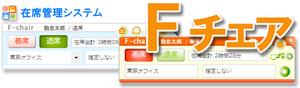 Fchair_TOP.png