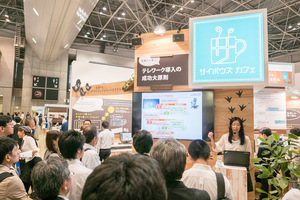 ワークスタイル変革EXPO