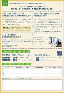 asahikawa_ura.jpg