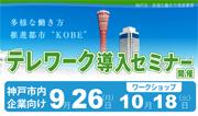 神戸市主催テレワーク・ワークショップ