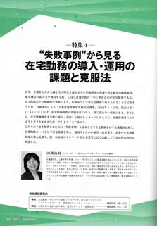 roseijiho_tazawa1213.jpg