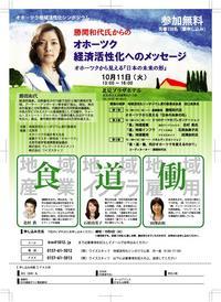 seminar20111011.jpg