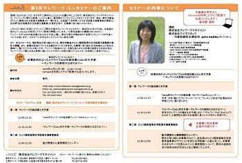 seminar8.jpg
