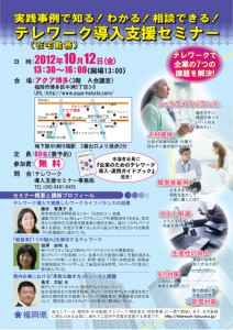 seminar_20121012-212x3001.jpg