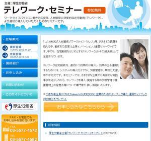 seminar_2012_tokyoosaka.jpg