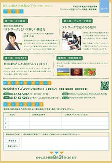 zyoshi_ura.jpg